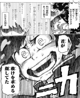 KOSAME(コサメ) ヒロアカ④