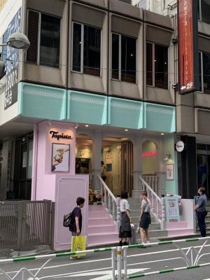 HAKUYA(ハクヤ) 渋谷!お邪魔します!