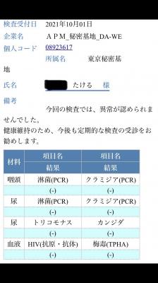 TAKERU(タケル) 検査結果