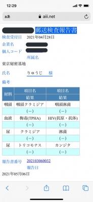 RYUJI(リュウジ) 性病検査報告