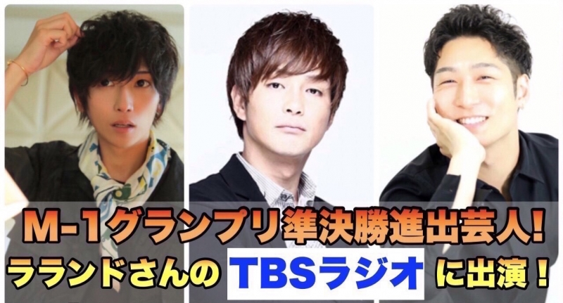 TBSラジオ出演!