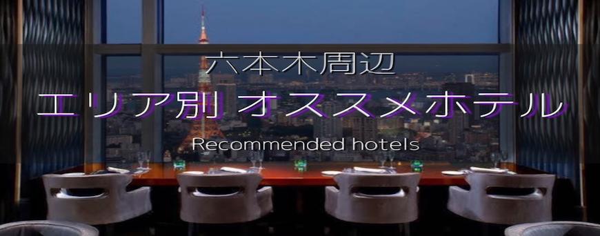 オススメホテル