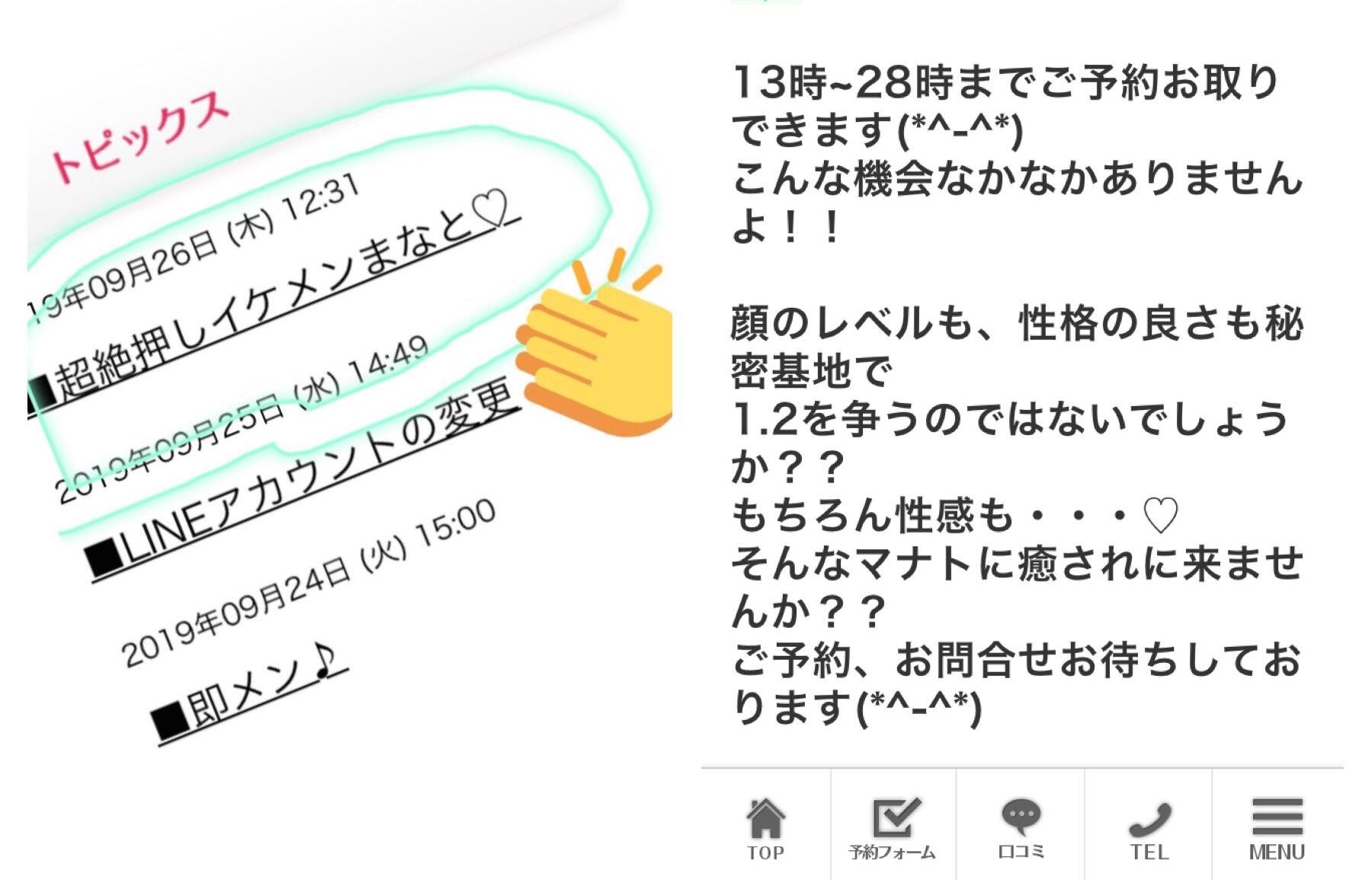 MANATO(マナト) 嬉しい!!