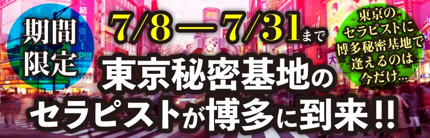 東京秘密基地のセラピスト博多に到来!
