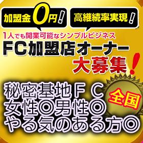 FC加盟店オーナー大募集