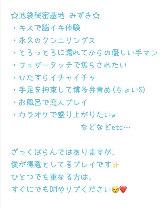 MIZUKI(ミズキ) ☆僕が得意なこと☆