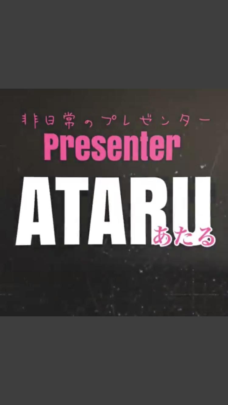 ATARU(アタル) ありがとう。