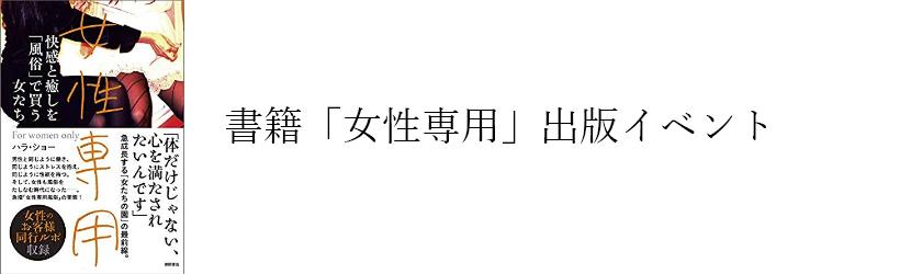 「女性専用」(徳間書店)発刊記念イベント開催