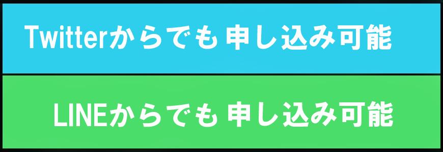セラピスト募集LINE