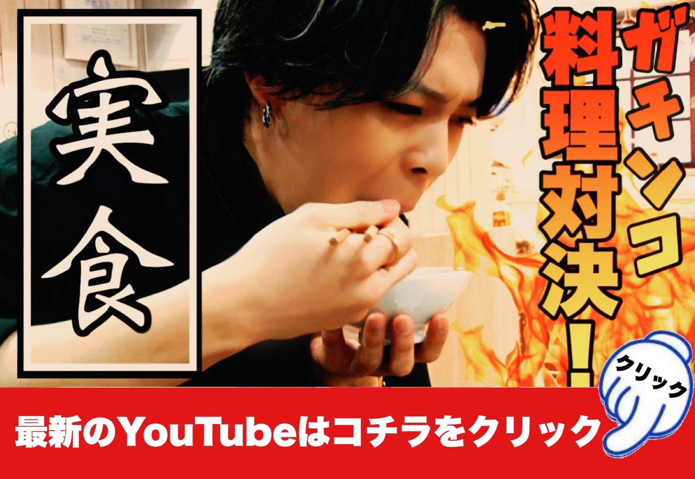最新YouTube