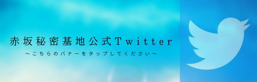 Twitterアカウント