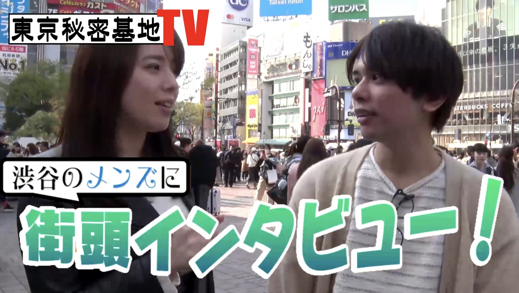 KONOE(コノエ) 街頭インタビュー