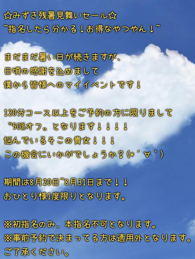 MIZUKI(ミズキ) ☆マイイベント☆