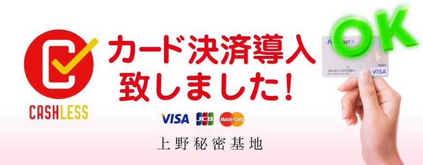 クレジットカード決済導入!