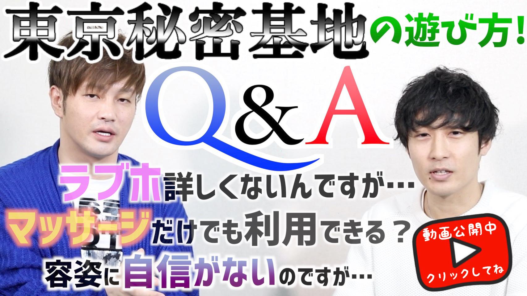 Q&A動画4